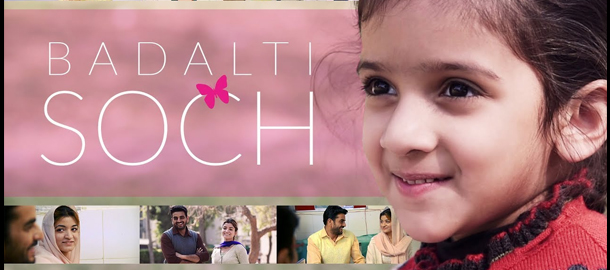 Badalti Soch (2018) - Hindi Short Film on Girl Child | Empowering Women Health in India