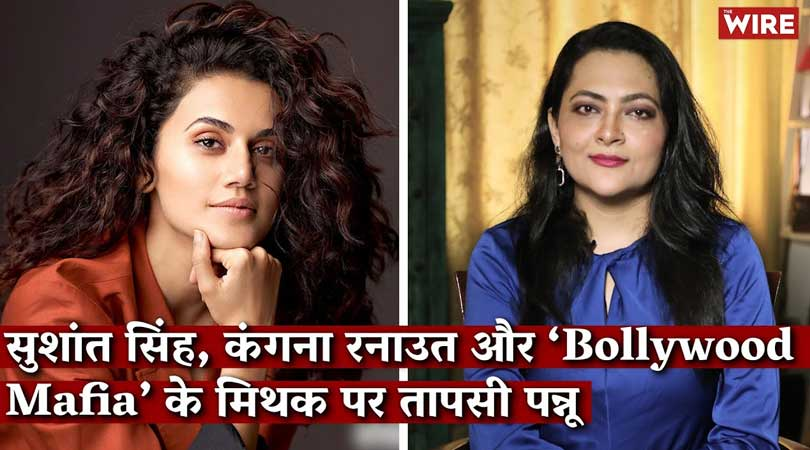 Taapsee Pannu on Sushant Singh, Kangana Ranaut and the 'Bollywood Mafia' I Arfa Khanum